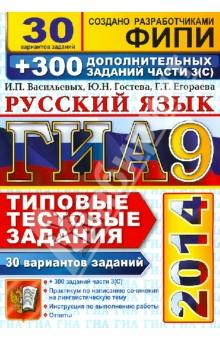 ГИА 2014. Русский язык. 30 вариантов типовых тестовых заданий и подготовка к выполнению части 3(С)