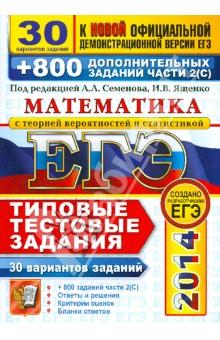Гдз по Математике Гиа 2015 Ященко
