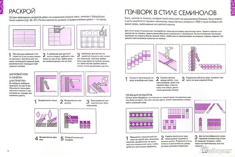 Иллюстрация 1 из 1 для книги