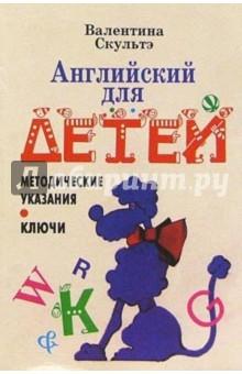Скультэ Валентина Ивановна Английский язык для детей: Методические указания и ключи