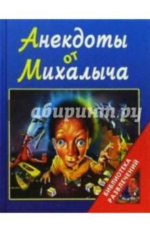 Анекдоты от Михалыча (синяя)