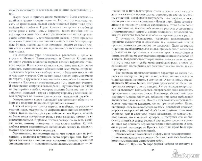 Иллюстрация 1 из 18 для Славия. Паруса над океаном - Александр Белый | Лабиринт - книги. Источник: Лабиринт