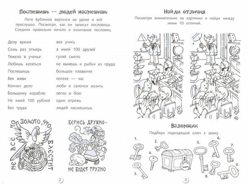 Иллюстрация 1 из 7 для Кроссворды и головоломки для школьников. Развиваем память и внимание. Выпуск 8 | Лабиринт - книги. Источник: Лабиринт