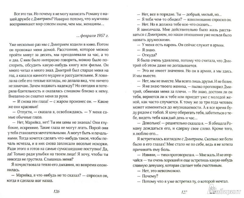 Иллюстрация 1 из 9 для Не упыри - Светлана Талан | Лабиринт - книги. Источник: Лабиринт