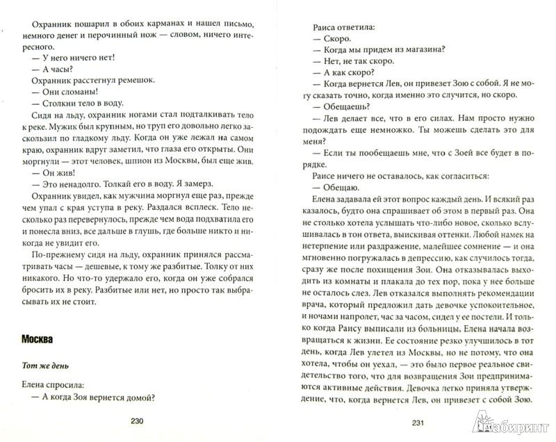 Иллюстрация 1 из 16 для Колыма - Том Смит | Лабиринт - книги. Источник: Лабиринт