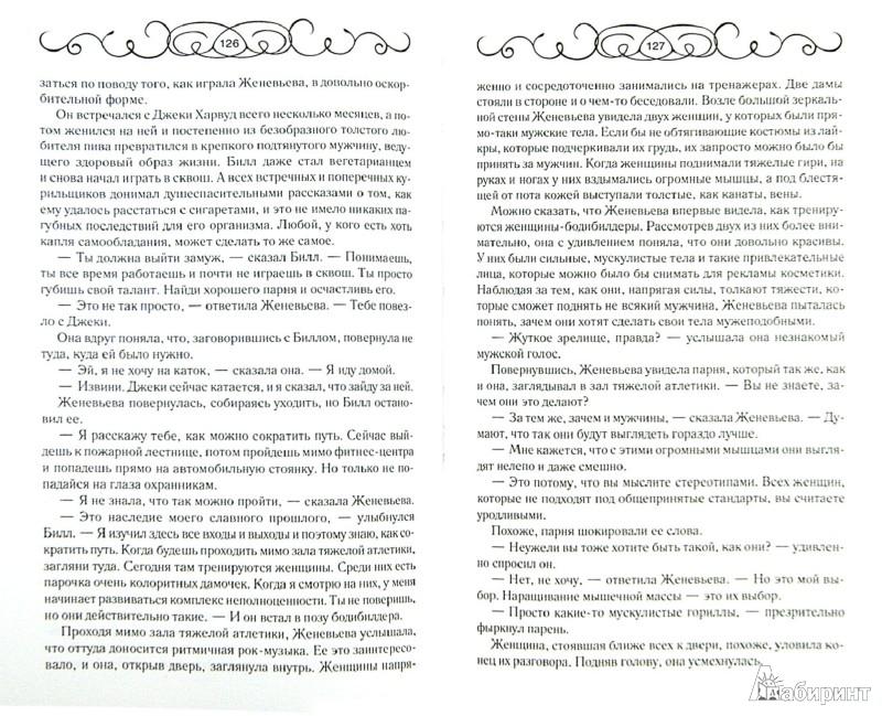 Иллюстрация 1 из 21 для Девяносто дней Женевьевы - Люсинда Кэррингтон | Лабиринт - книги. Источник: Лабиринт