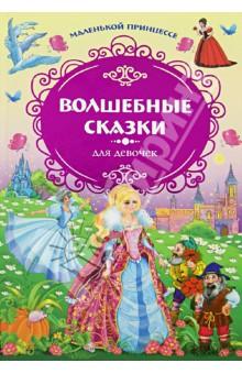 Волшебные сказки для девочек