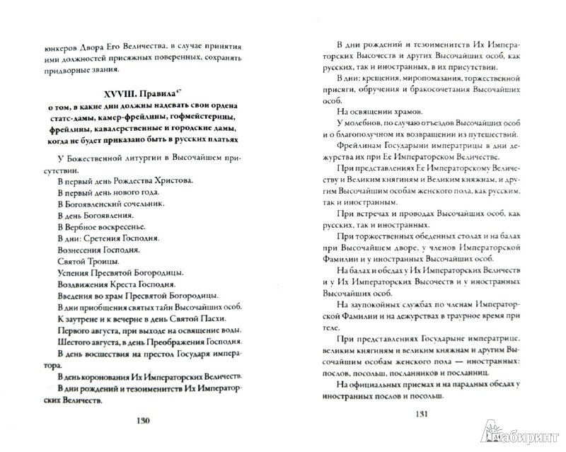Иллюстрация 1 из 13 для Двор русских императоров в его прошлом и настоящем - Николай Волков   Лабиринт - книги. Источник: Лабиринт