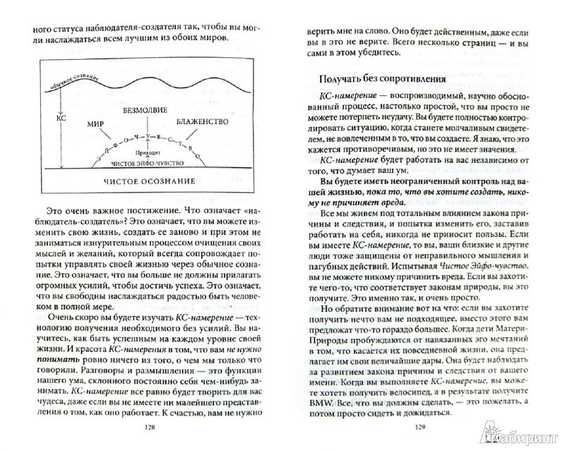 Иллюстрация 1 из 7 для Система Кинслоу: Путь к достижению успеха в жизни, в здоровье и любви - Фрэнк Кинслоу | Лабиринт - книги. Источник: Лабиринт