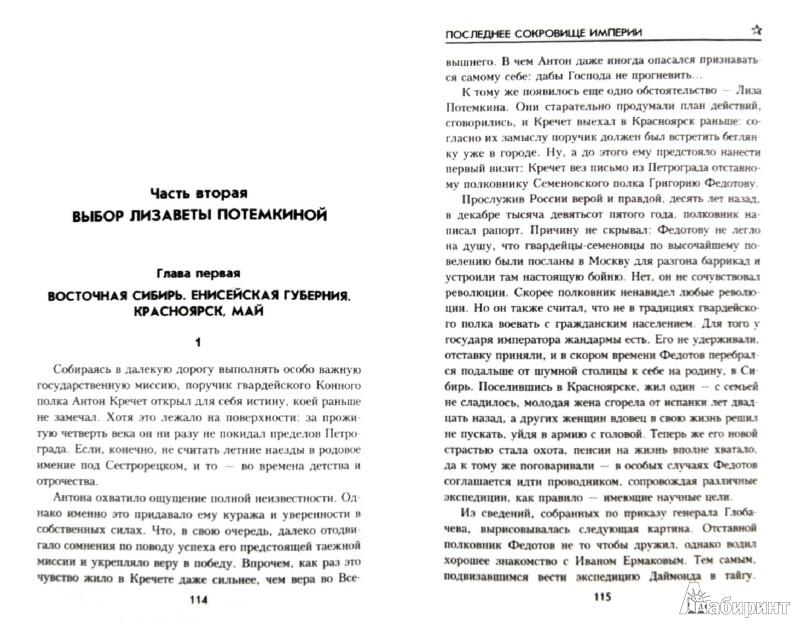 Иллюстрация 1 из 7 для Последнее сокровище империи - Андрей Кокотюха | Лабиринт - книги. Источник: Лабиринт