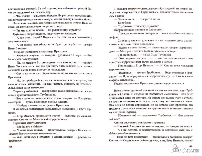 Иллюстрация 1 из 8 для Председатель - Юрий Нагибин | Лабиринт - книги. Источник: Лабиринт