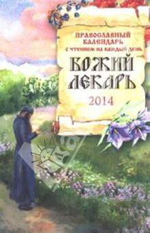 Божий лекарь. Православный календарь на 2014 год (с чтением на каждый день)