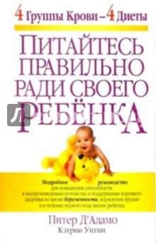 Питайтесь правильно ради своего ребенкаКниги для родителей<br>Четыре плана питания разработаны с учётом свойств крови пап и мам так, чтобы обеспечить надёжное зачатие, беспроблемное протекание беременности, появление здорового ребёнка и правильное развитие его на первом году жизни. <br>Для широкого круга читателей.<br>