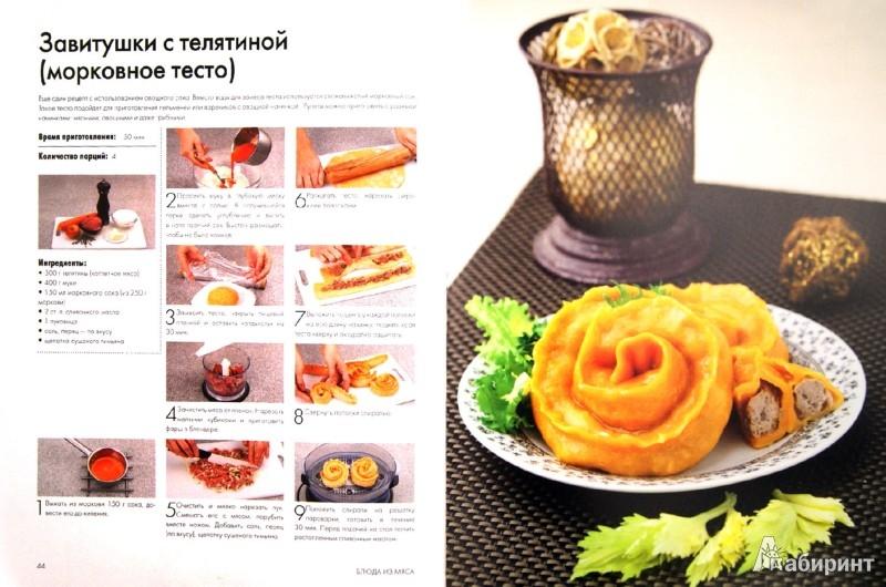 Иллюстрация 1 из 58 для Блюда на пару | Лабиринт - книги. Источник: Лабиринт