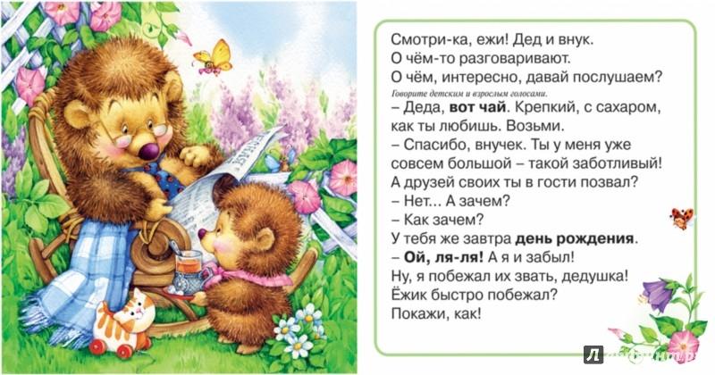 Иллюстрация 1 из 11 для Истории о... - Сергей Савушкин | Лабиринт - книги. Источник: Лабиринт