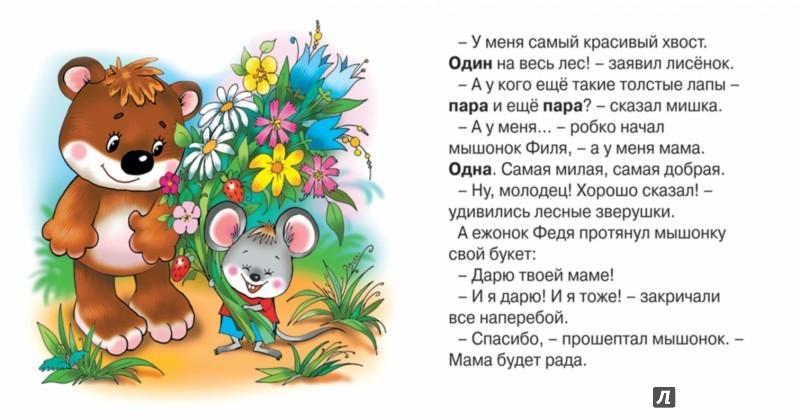 Иллюстрация 1 из 29 для Я почти считаю - Светлана Теплюк | Лабиринт - книги. Источник: Лабиринт