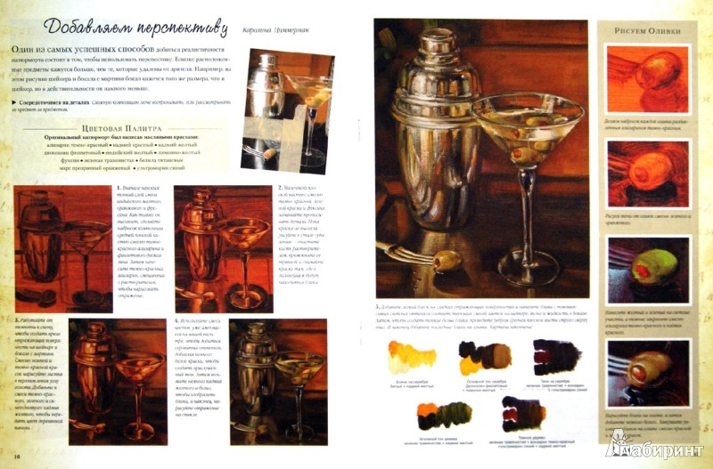 Иллюстрация 1 из 14 для Натюрморт - Роландер, Свимм, Тавонатти   Лабиринт - книги. Источник: Лабиринт