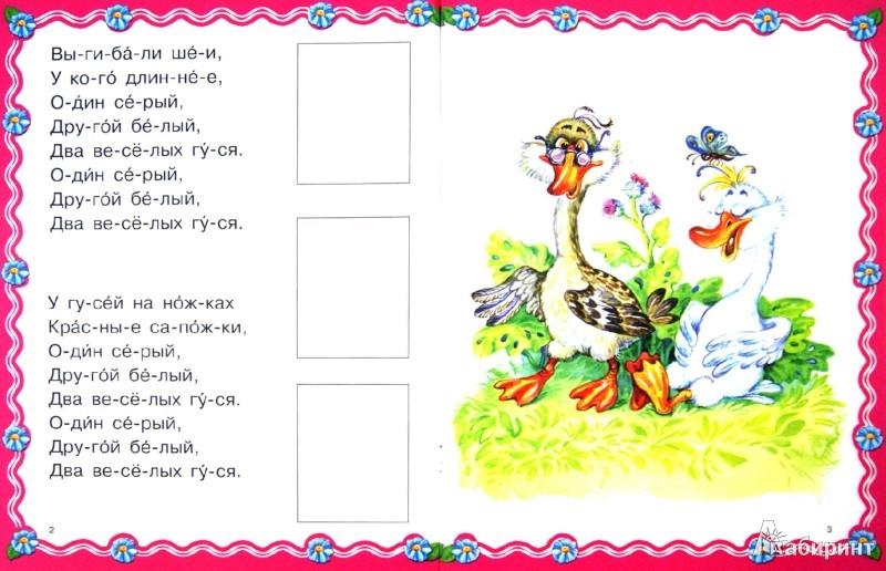 Иллюстрация 1 из 10 для Жили у бабуси два веселых гуся | Лабиринт - книги. Источник: Лабиринт