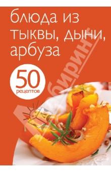 50 рецептов блюда из тыквы дыни