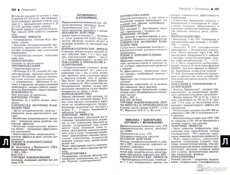 Иллюстрация 1 из 6 для Лекарственные средства. Справочник лекарственных средств, отпускаемых по рецепту врача | Лабиринт - книги. Источник: Лабиринт