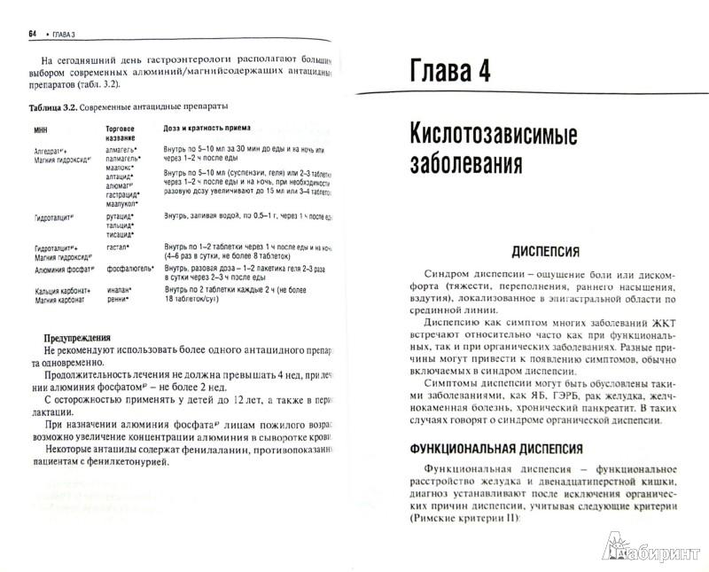 книга диетология руководство