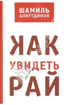 Как увидеть Рай?Ислам<br>Как увидеть Рай? - это расширенный вариант издания книги Все увидят Ад, которая была впервые издана в 2006 году. В настоящий момент автору очевидно, что религиозное сознание на русскоязычном постсоветском пространстве уже завершает стадию детства, очень бурно ускорившую рост сразу после развала атеистического Советского Союза, и входит в новую - стадию юношества, когда начинает ощущаться разумение и осмысление окружающего мира со всем его великолепием и разнообразием. А потому он решил преобразить книгу, наполнить совершенно новым и трансформировать, подняв тон книги и ее содержание на качественно иной уровень. Если мы не стоим на месте, а движемся вперед, жизнь постоянно открывает перед нами новые грани бытия, новые возможности и новые знания для более полного и многостороннего анализа происходящего.<br>Данная книга будет полезна любому читателю, вне зависимости от его национальной и религиозной принадлежности. Она не несет в себе мертвую теорию, а наполнена живительной практикой. Она актуальна для любого из этапов духовного и интеллектуального становления личности; поможет задуматься над важным и нужным, наметить пути роста и саморазвития, а также - идти вперед с радостью и уверенностью в завтрашнем дне, как в земной его перспективе, так и в вечной.<br>Шамиль Рифатович Аляутдинов родился в январе 1974 года в Москве. С 1991 года работает в Духовном Управлении мусульман Европейской части России (ДУМЕР); в 2002 году назначен заместителем муфтия ДУМЕР по религиозным вопросам, в 2005 году - руководителем научно-богословского совета ДУМЕР. С 1997 года по настоящее время является проповедником (имам-хатыбом) Московской Мемориальной мечети на Поклонной горе. Автор более чем 30 книг, среди которых первый на русском языке богословский перевод Священного Корана, а также Подарок сыну, Мир души, Семья и Ислам и Триллионер слушает; автор и руководитель популярного в Рунете сайта umma.ru.<br>Живой, яркий слог повествования, харизматичность и открытость в