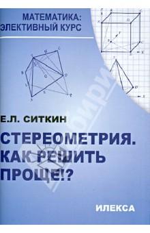Ситкин Евгений Леонидович Стереометрия. Как решить проще!?