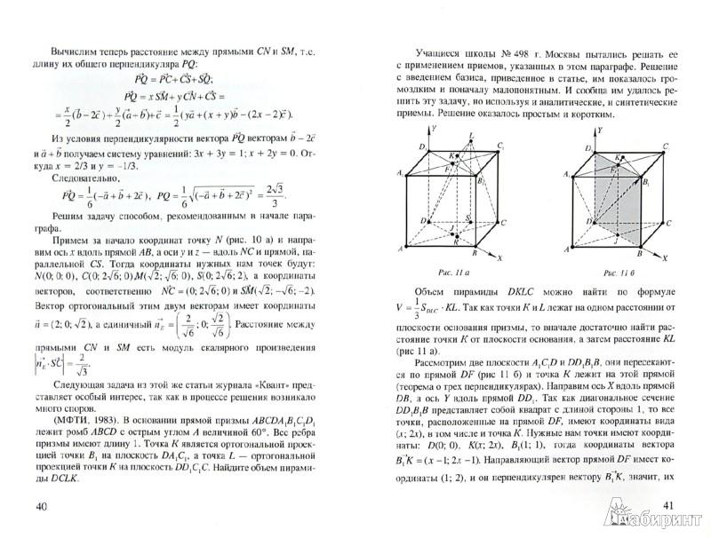 Иллюстрация 1 из 12 для Стереометрия. Как решить проще!? - Евгений Ситкин | Лабиринт - книги. Источник: Лабиринт