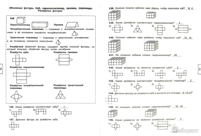 ответы по математике рабочая тетрадь 6 класс задание 4 пораграф8 3