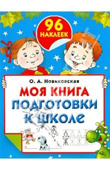 Новиковская Ольга Андреевна Моя книга подготовки к школе