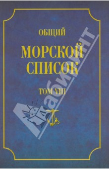 Общий морской список от основания флота до 1917 г. Царствование императора Александра I. Том 8 (П-Я)