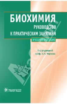Биохимия. Руководство к практическим занятиям. Учебное пособие