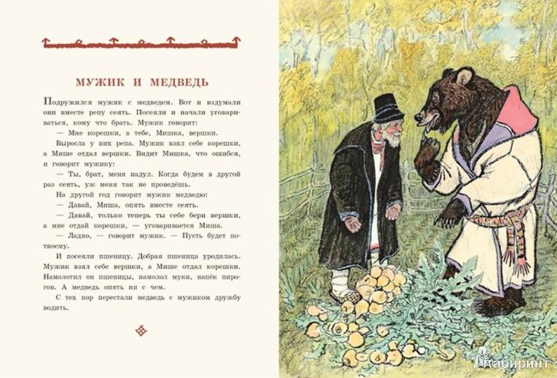 Иллюстрация 1 из 9 для Три медведя | Лабиринт - книги. Источник: Лабиринт