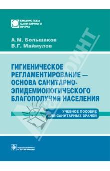 Гигиеническое регламентирование - основа санитарно-эпидемиологического благополучия населения