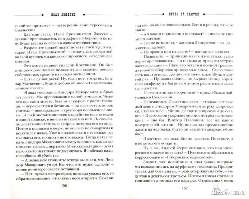 Иллюстрация 1 из 11 для Кровь на палубе - Иван Любенко | Лабиринт - книги. Источник: Лабиринт