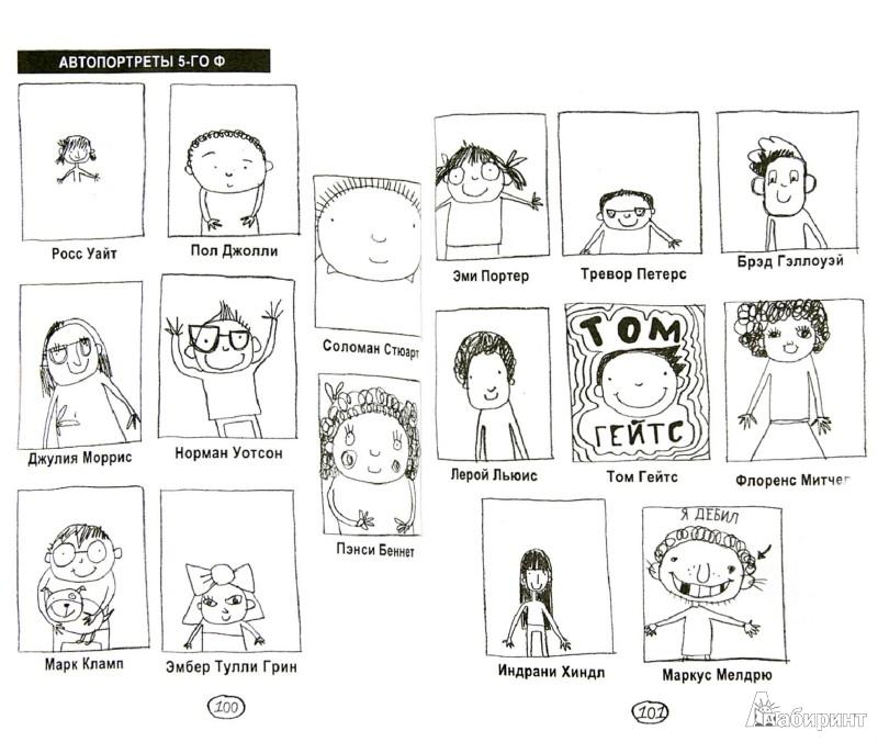 Иллюстрация 1 из 2 для Том Гейтс: Мой головокружительный мир - Лиз Пичон | Лабиринт - книги. Источник: Лабиринт