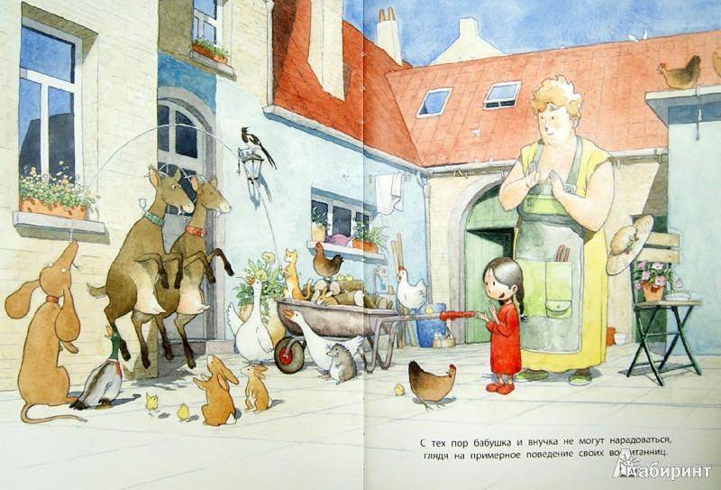 Иллюстрация 1 из 19 для Жили у бабуси… - Натали Дау   Лабиринт - книги. Источник: Лабиринт