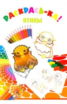 Птицы. Раскраска