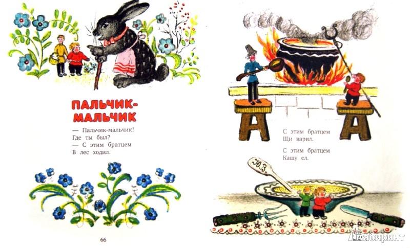 Иллюстрация 1 из 50 для Котенька-коток. Песенки-потешки | Лабиринт - книги. Источник: Лабиринт