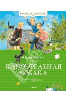 Картофельная собака, Коваль Юрий Иосифович