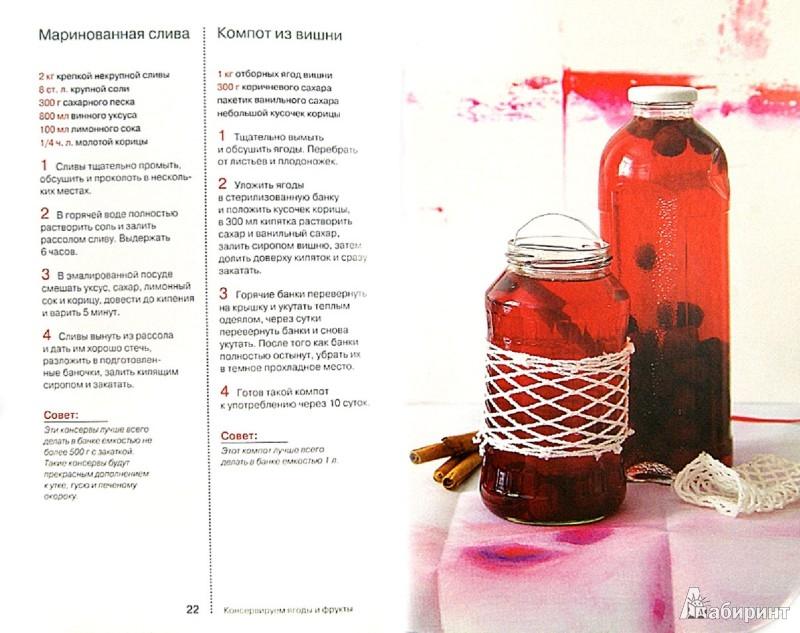Иллюстрация 1 из 2 для Консервируем ягоды и фрукты - Н. Савинова   Лабиринт - книги. Источник: Лабиринт