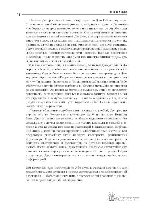Иллюстрация 1 из 18 для Путь хеджера. Заработай или умри - Бартон Биггс | Лабиринт - книги. Источник: Лабиринт