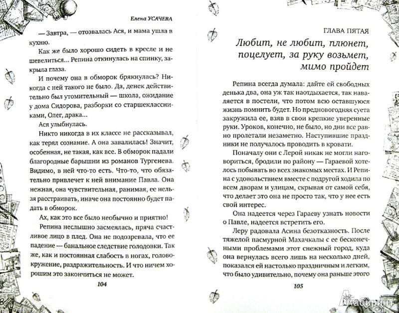 Злотников роман правило русского спецназа читать онлайн