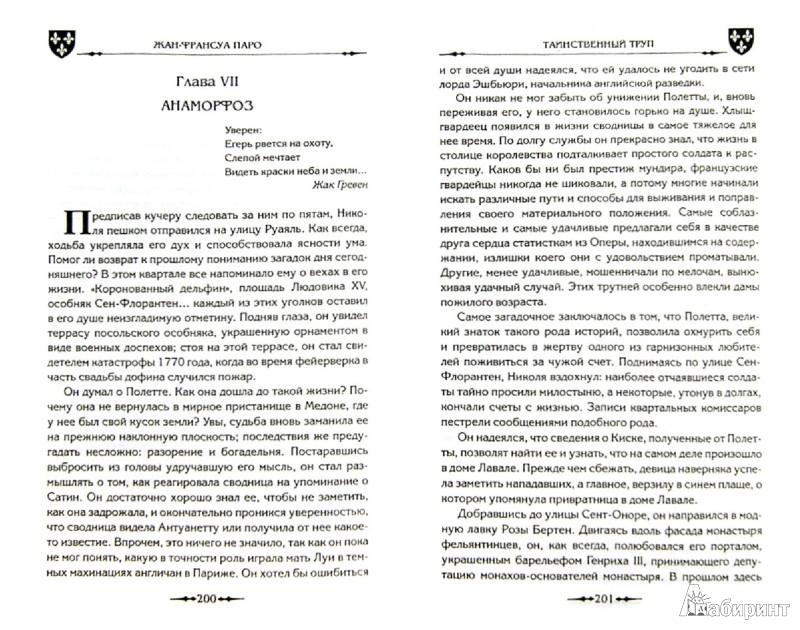 Иллюстрация 1 из 23 для Таинственный труп - Жан-Франсуа Паро   Лабиринт - книги. Источник: Лабиринт