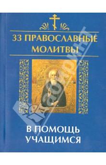 33 православные молитвы в помощь учащимся