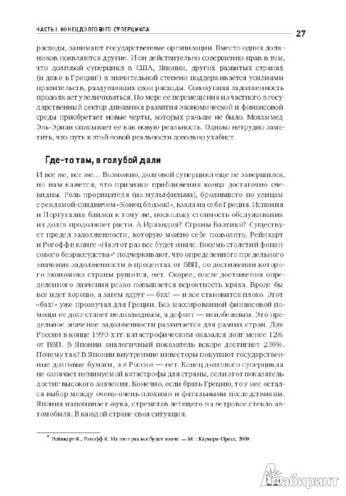 Иллюстрация 1 из 23 для Развязка. Конец долгового суперцикла и его последствия - Молдин, Теппер   Лабиринт - книги. Источник: Лабиринт