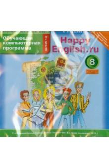 Happy English.ru. 8 класс. Обучающая компьютерная программа. ФГОС (CD)