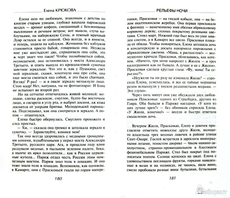 Иллюстрация 1 из 19 для Рельефы ночи - Елена Крюкова | Лабиринт - книги. Источник: Лабиринт
