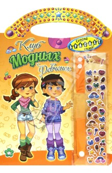 Клуб модных девчонок. Создай браслет сама (оранжевая)Другое<br>Эта книжка для тех девчонок, которые интересуются модой, любят наряжаться, обожают рисовать, раскрашивать и мастерить что-то своими руками. Маленькая модница сможет создать целую коллекцию ультрамодных нарядов, суперстильных образов, невероятных аксессуаров и самый настоящий браслет с объемными наклейками!<br>Для детей 5-8 лет.<br>