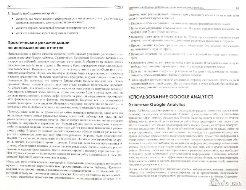 Иллюстрация 1 из 9 для Как заработать на контекстной рекламе - Алексей Мультин | Лабиринт - книги. Источник: Лабиринт